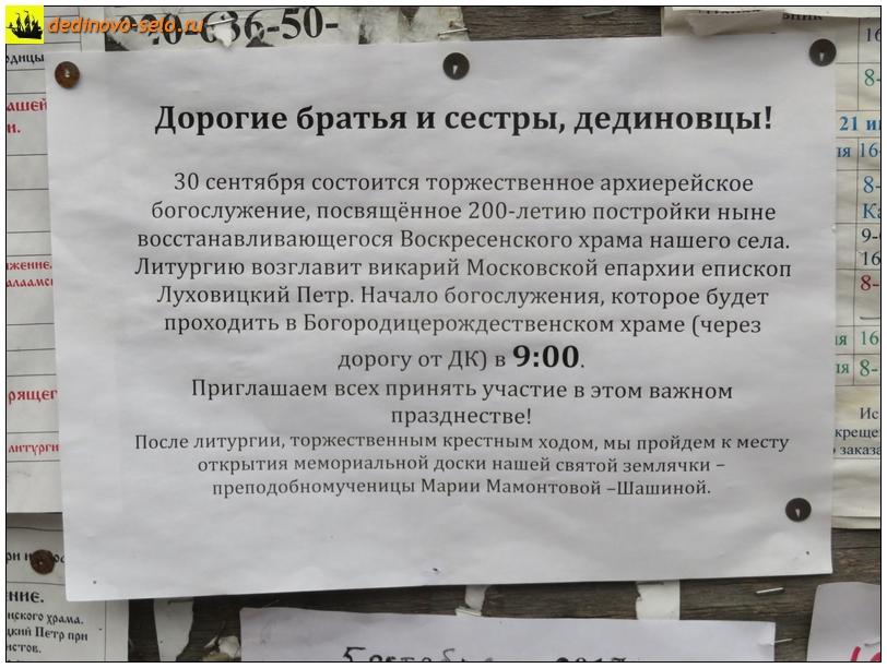 Фото dedinovo-selo.ru_ChurchOfTheResurrectionOfChrist_00034.jpg