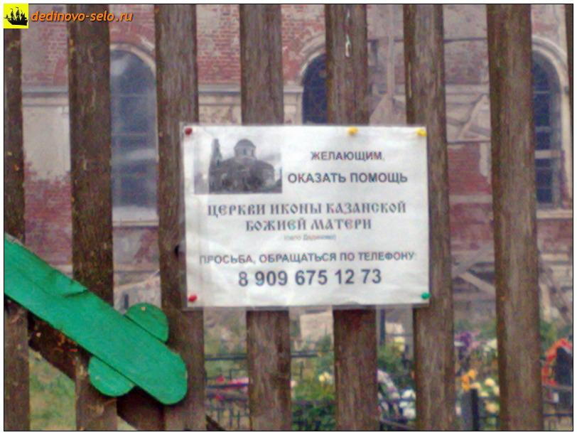 Фото dedinovo-selo.ru_KazanChurch_00004.jpg