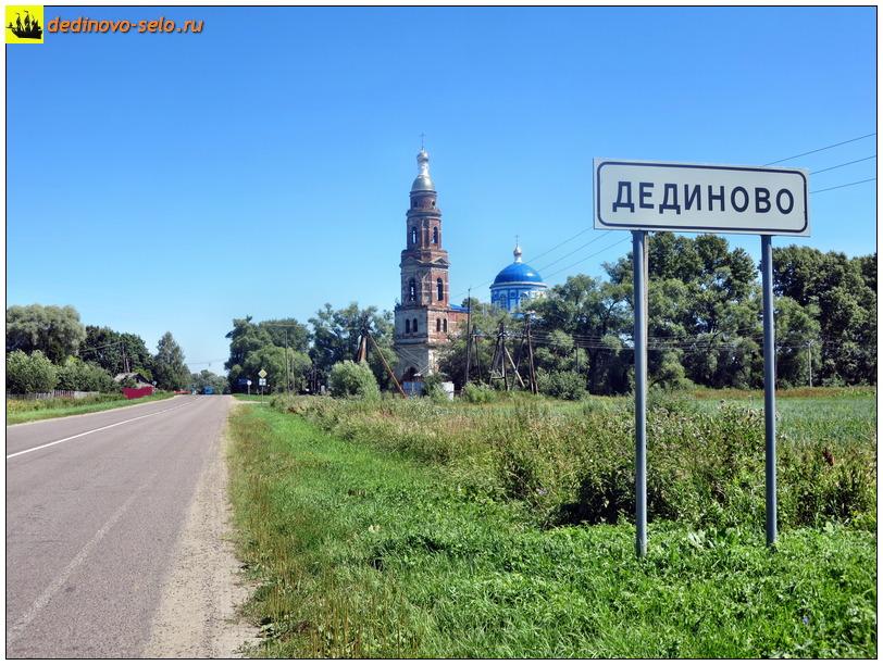 Казанская церковь на правом берегу села.