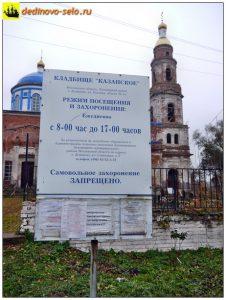 Надпись на ограде церкви, 2015 г.