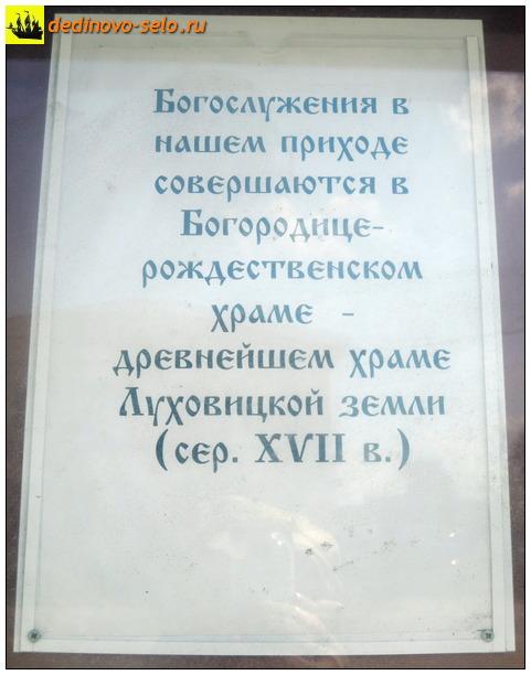 Фото dedinovo-selo.ru_NativityOfTheVirginTemple_00001.jpg