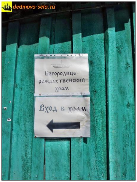 Фото dedinovo-selo.ru_NativityOfTheVirginTemple_00002.jpg