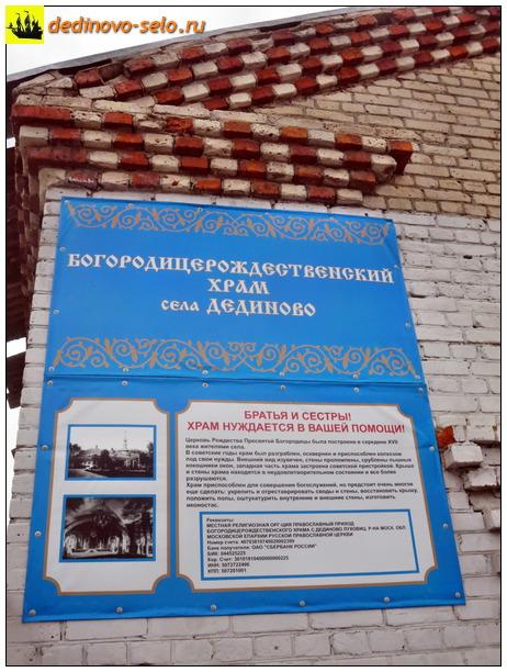 Фото dedinovo-selo.ru_NativityOfTheVirginTemple_00003.jpg