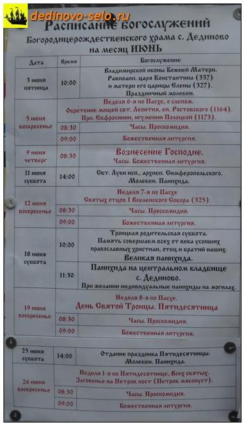 Фото dedinovo-selo.ru_NativityOfTheVirginTemple_00009.jpg