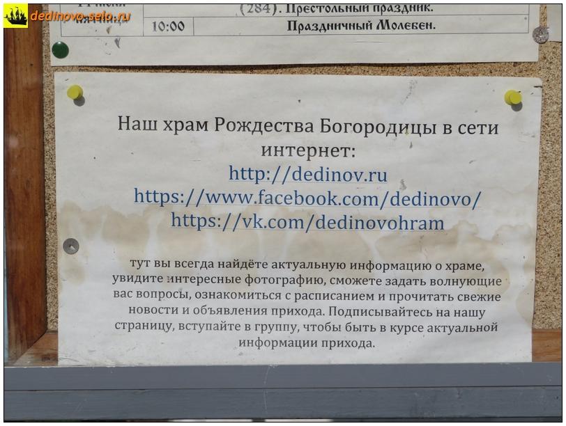 Фото dedinovo-selo.ru_NativityOfTheVirginTemple_00010.jpg