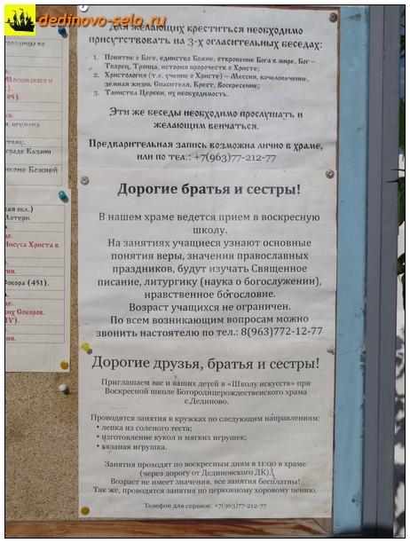 Фото dedinovo-selo.ru_NativityOfTheVirginTemple_00011.jpg