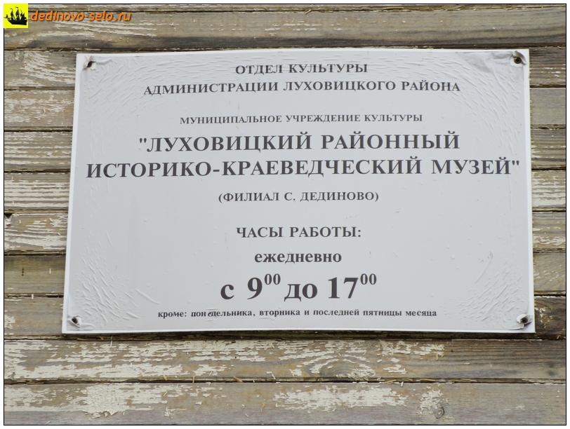 Фото dedinovo-selo.ru_DedinTerritoryMuseum_00005.jpg