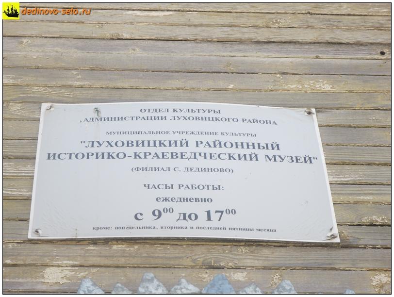 Фото dedinovo-selo.ru_DedinTerritoryMuseum_00024.jpg