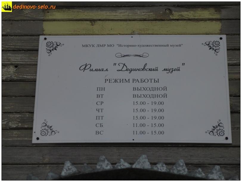 Фото dedinovo-selo.ru_DedinTerritoryMuseum_00039.jpg
