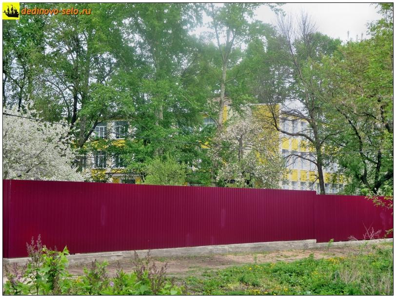 Фото dedinovo-selo.ru_DedinovskayaSchool_00003.jpg