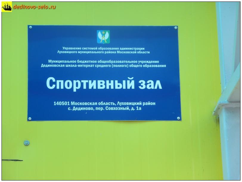 Фото dedinovo-selo.ru_DedinovskayaSchool_00009.jpg