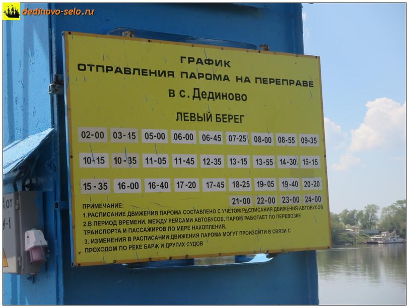 Фото dedinovo-selo.ru_FerrySchedule_00001.jpg