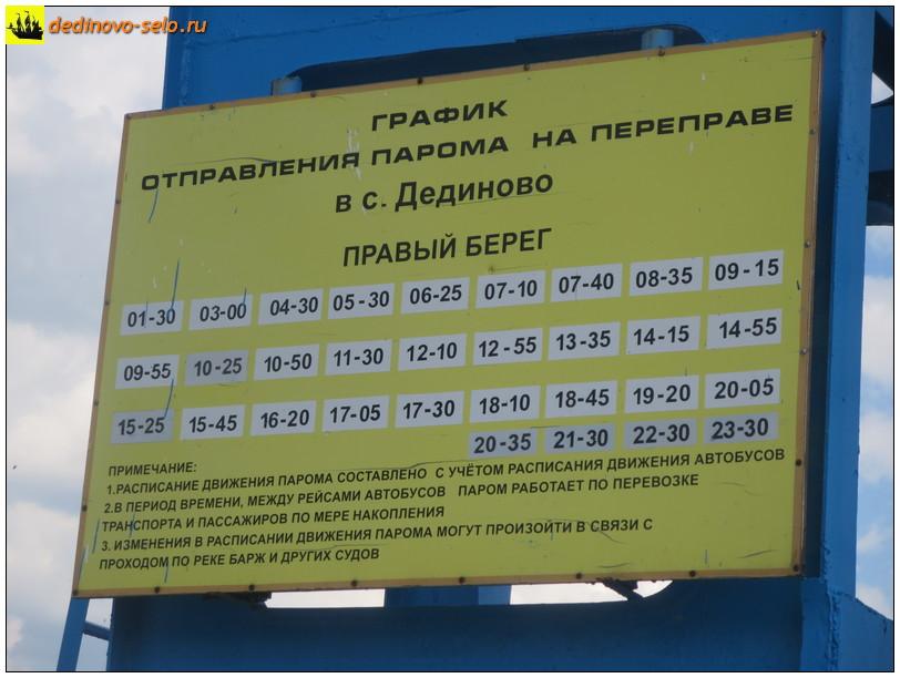 Фото dedinovo-selo.ru_FerrySchedule_00002.jpg
