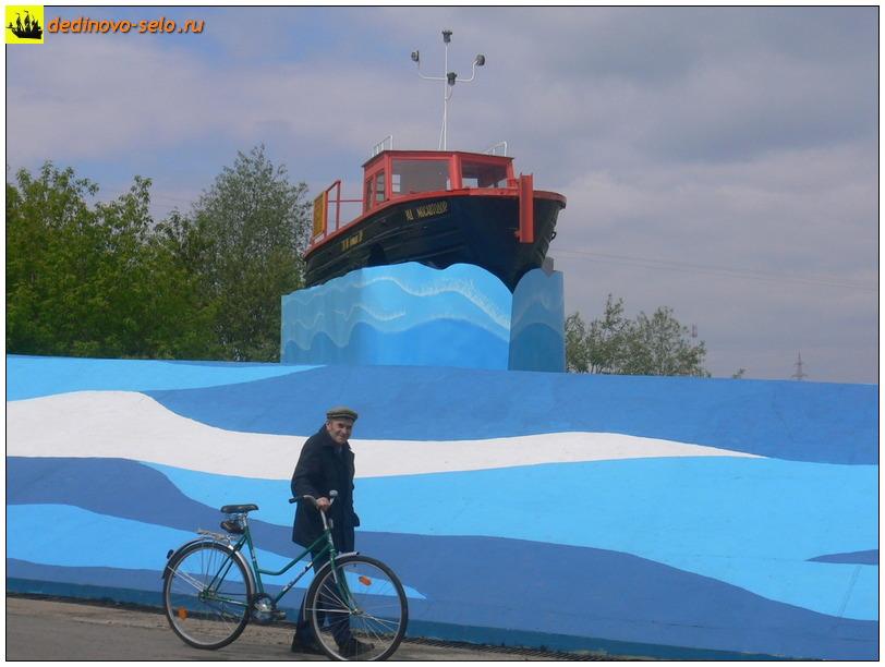 Фото dedinovo-selo.ru_MemorialBoat_00001.jpg
