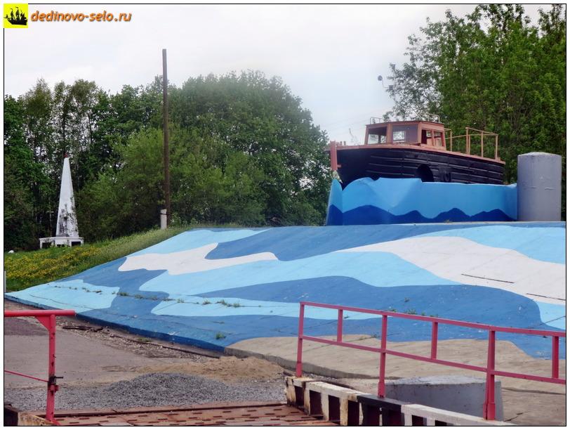 Фото dedinovo-selo.ru_MemorialBoat_00012.jpg