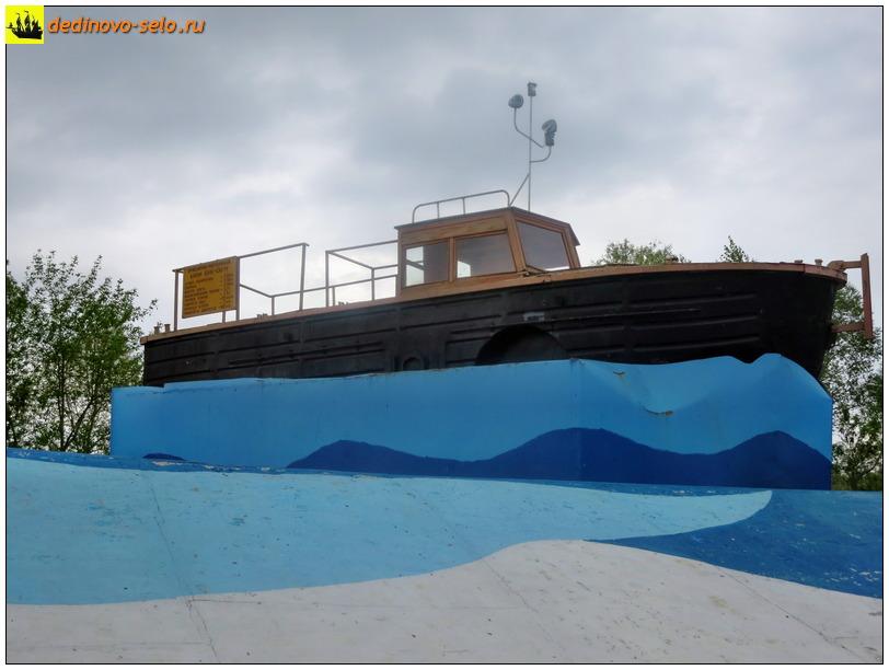 Фото dedinovo-selo.ru_MemorialBoat_00014.jpg