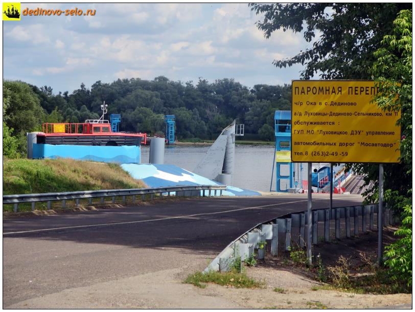 Фото dedinovo-selo.ru_MemorialBoat_00027.jpg