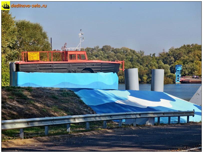 Фото dedinovo-selo.ru_MemorialBoat_00030.jpg