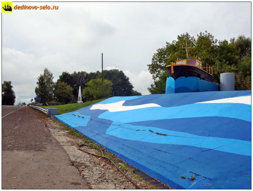Фото dedinovo-selo.ru_MemorialBoat_00043.jpg