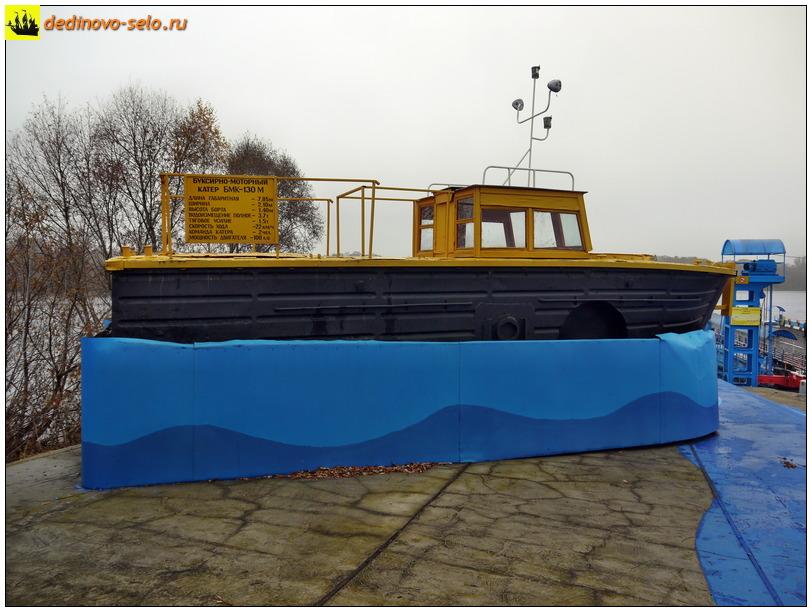 Фото dedinovo-selo.ru_MemorialBoat_00045.jpg