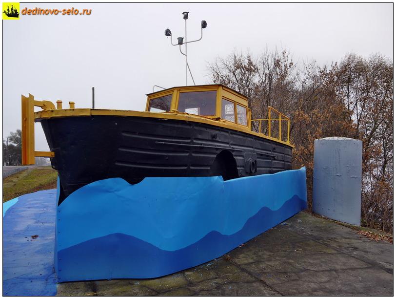 Фото dedinovo-selo.ru_MemorialBoat_00047.jpg
