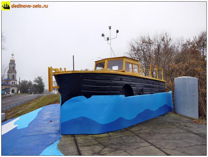 Фото dedinovo-selo.ru_MemorialBoat_00048.jpg