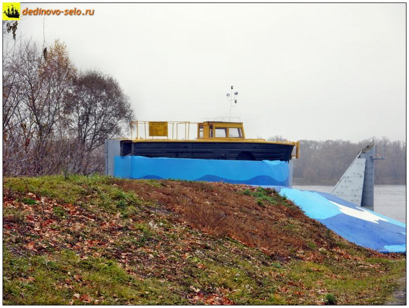 Фото dedinovo-selo.ru_MemorialBoat_00051.jpg