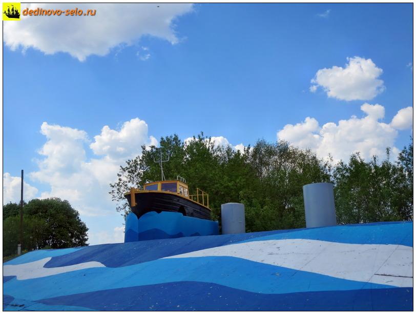 Фото dedinovo-selo.ru_MemorialBoat_00055.jpg