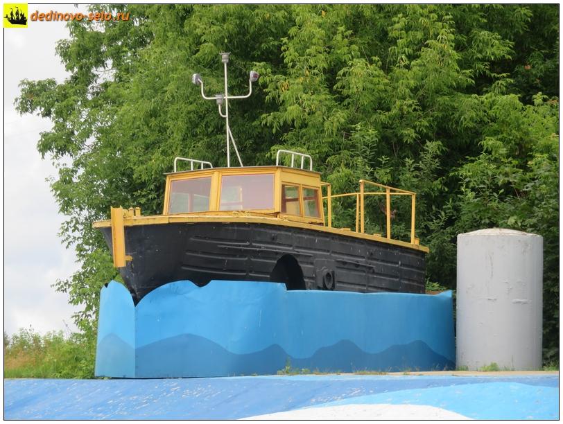 Фото dedinovo-selo.ru_MemorialBoat_00060.jpg