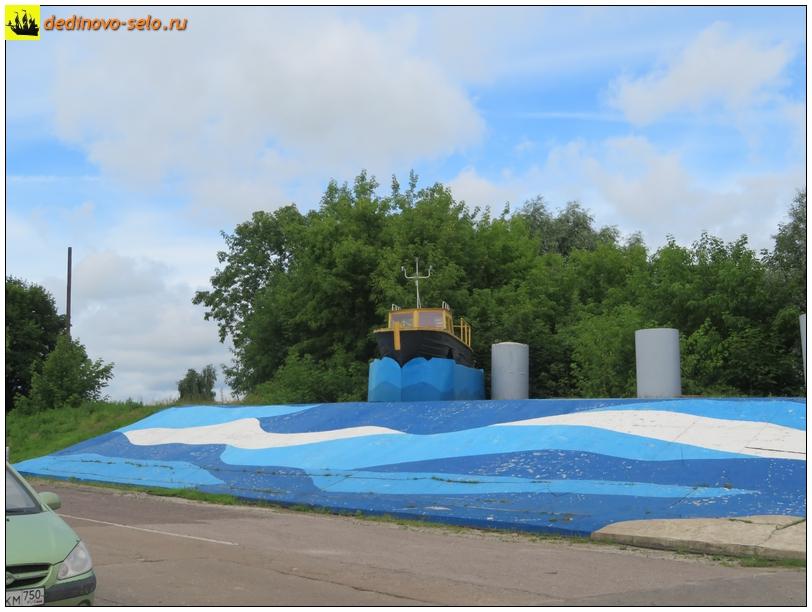 Фото dedinovo-selo.ru_MemorialBoat_00061.jpg