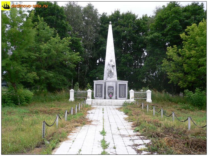 Фото dedinovo-selo.ru_MonumentToTheFallenInWorldWarII_00002.jpg