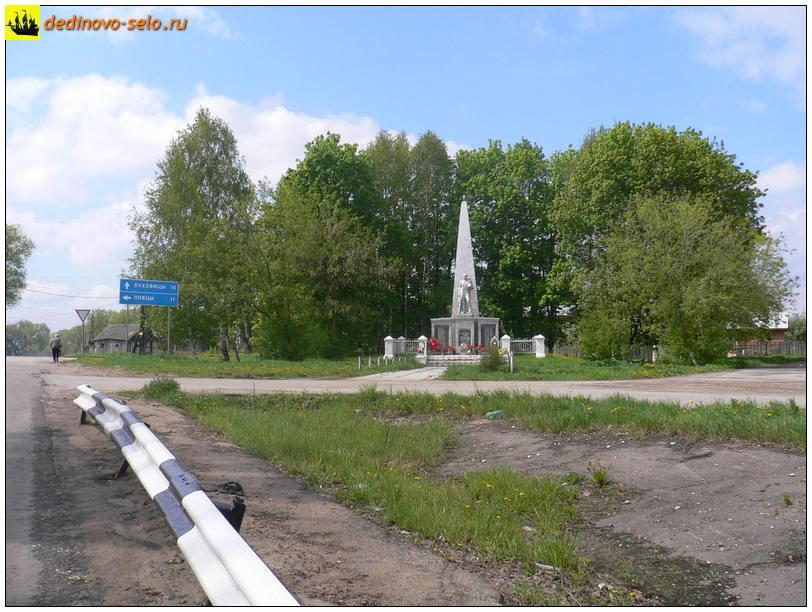 Фото dedinovo-selo.ru_MonumentToTheFallenInWorldWarII_00004.jpg