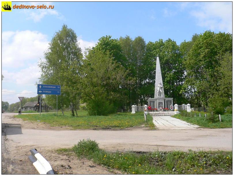 Фото dedinovo-selo.ru_MonumentToTheFallenInWorldWarII_00005.jpg