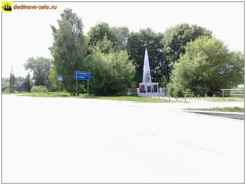 Фото dedinovo-selo.ru_MonumentToTheFallenInWorldWarII_00009.jpg