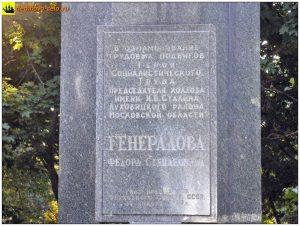 Надпись на пьедестале бюста, 2005г.