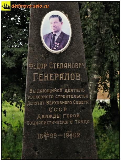 Надпись на надгробном памятнике. 2016 г.