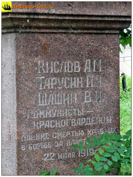 Надпись на памятнике погибших коммунистов-красногвардейцев, 2016г.