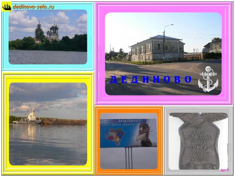Фотоколлаж dedinovo-selo.ru_PhotoCollage_00002.jpg