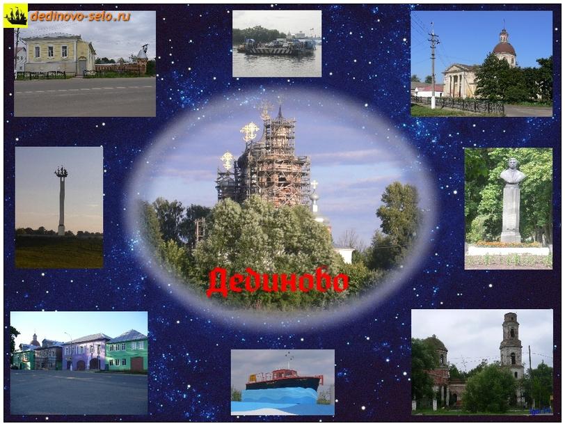 Фотоколлаж dedinovo-selo.ru_PhotoCollage_00003.jpg