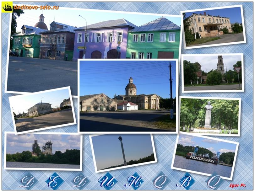 Фотоколлаж dedinovo-selo.ru_PhotoCollage_00004.jpg