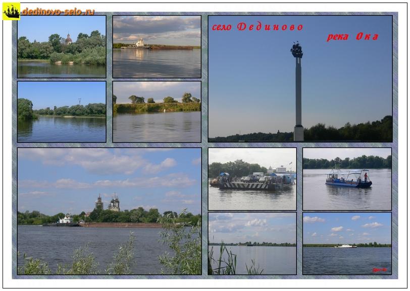 Фотоколлаж dedinovo-selo.ru_PhotoCollage_00005.jpg