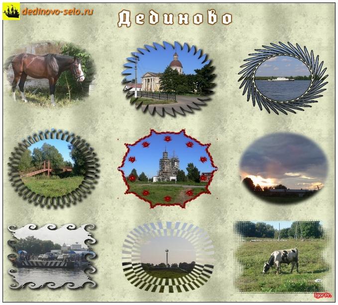 Фотоколлаж dedinovo-selo.ru_PhotoCollage_00007.jpg
