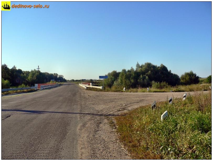 Фото dedinovo-selo.ru_RiverRoyko_00001.jpg
