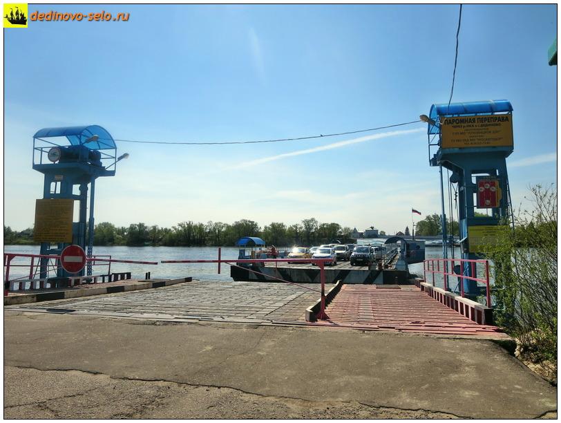 Фото dedinovo-selo.ru_Ferry2015_00004.jpg