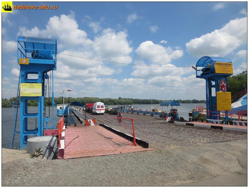 Фото dedinovo-selo.ru_Ferry2016_00035.jpg