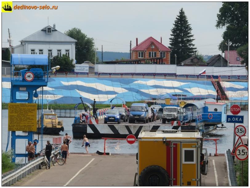 Фото dedinovo-selo.ru_Ferry2017_00101.jpg
