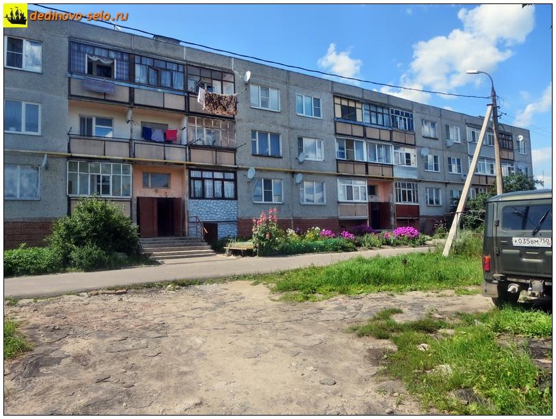 Фото dedinovo-selo.ru_HousesAndStreets-2015_00003.jpg