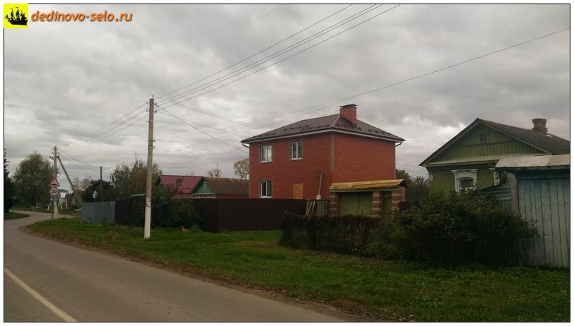 Фото dedinovo-selo.ru_HousesAndStreets-2016_00002.jpg