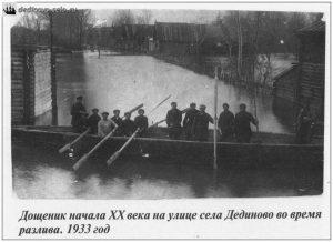 Фото из книги А.А.Шаблина, С.А.Кочеткова «Дединово-село морское»