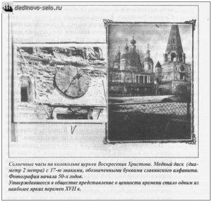 Фото из книги А.А.Шаблина, С.А.Кочеткова «Дединово-село морское».